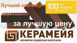 Цегла Керамейя низька ціна Київ