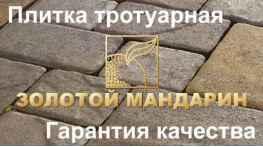 Плитка тротуарна Золотой Мандарин низька ціна Київ
