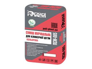 Кладочная смесь цветная для клинкерного кирпича Полипласт ПСМ-085 25кг