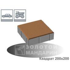Квадрат 200х200 Золотой Мандарин