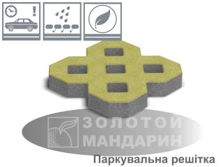 Парковочная решетка Золотой Мандарин