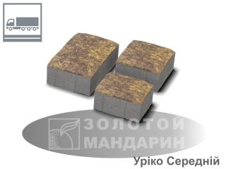 Картинка Плитка тротуарная Урико (средний) производитель Золотой Мандарин, купить с доставкой по Киеву и Украине, ТБК Апельсин