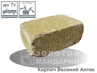 Кирпич Большой Антик Золотой Мандарин
