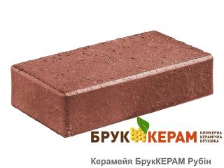 Картинка Брусчатка клинкерная БрукКЕРАМ РУБИН производитель Керамейя, купить с доставкой по Киеву и Украине, ТБК Апельсин