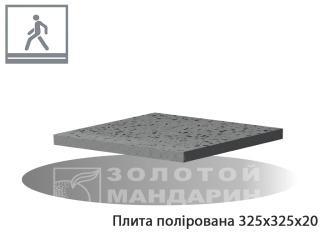 Картинка фото Плитка для пола на улице и участке Золотой Мандарин Полированная 325х325 для двора