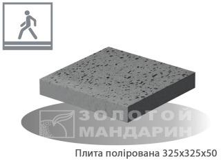 Плита полированная 325х325х50 Золотой Мандарин