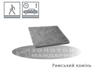 Плита Римский камень Золотой Мандарин
