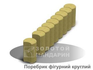 Картинка Поребрик фигурный круглый 500*250 (80мм) производитель Золотой Мандарин