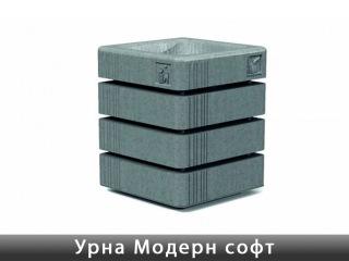 Картинка Урна для сміття Модерн Софт виробництво Золотий Мандарин