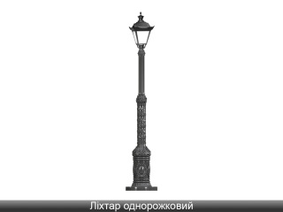 Картинка Фонарь однорожковий Золотой Мандарин