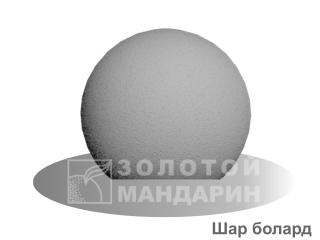 Картинка Шар болард производитель Золотой Мандарин, купить с доставкой по Киеву и Украине, ТБК Апельсин