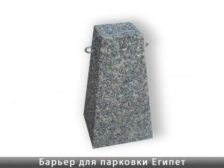 Картинка Барьер для парковки Египет, купить с доставкой по Киеву и Украине, ТБК Апельсин