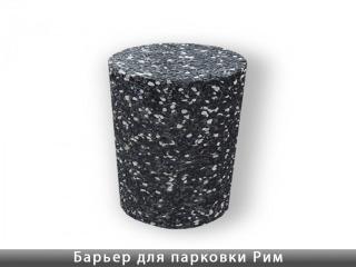 Картинка Барьер для парковки Рим, купить с доставкой по Киеву и Украине, ТБК Апельсин