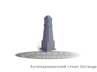 Картинка Столб Октаедр производитель Золотой Мандарин, купить с доставкой по Киеву и Украине, ТБК Апельсин