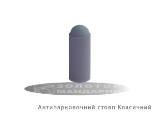 Картинка Столб Классический производитель Золотой Мандарин, купить с доставкой по Киеву и Украине, ТБК Апельсин