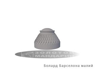 Картинка Болард Барселона Малий виробник Золотий Мандарин, купити з доставкою по Києву та Україні, ТБК Апельсин