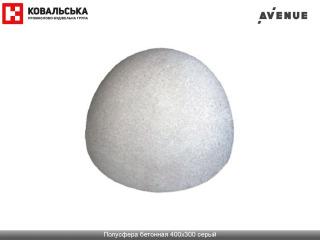 Картинка Полусфера бетонная 400х300 серый, купить с доставкой по Киеву и Украине, ТБК Апельсин