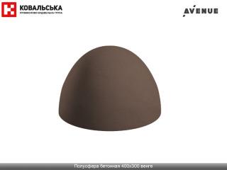 Картинка Півсфера бетонна 400х300 венге, купити з доставкою по Києву та Україні, ТБК Апельсин