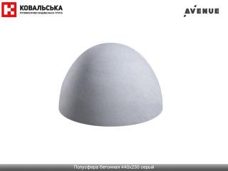 Картинка Полусфера бетонная 440х230 серый, купить с доставкой по Киеву и Украине, ТБК Апельсин