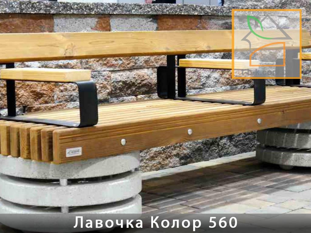 Лавочка уличная Колор 560 Золотой Мандарин - Фото 1