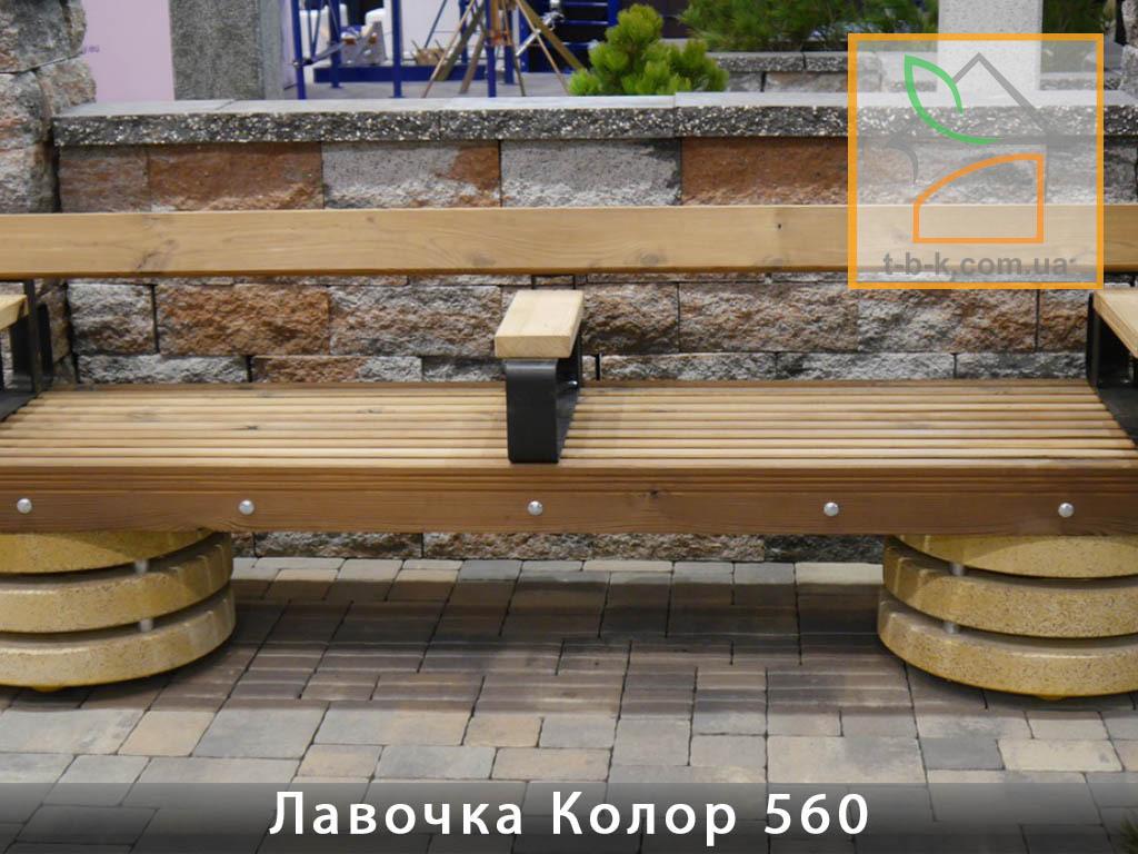 Лавочка уличная Колор 560 Золотой Мандарин - Фото 3