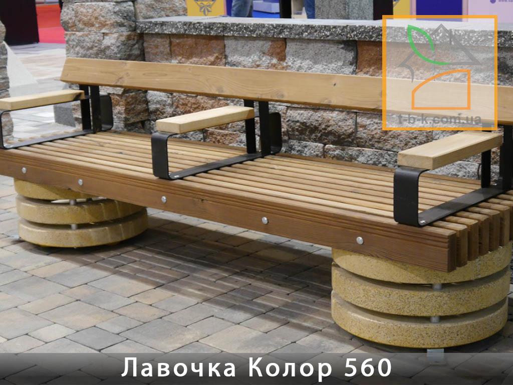 Лавочка уличная Колор 560 Золотой Мандарин - Фото 4