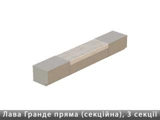 Картинка Лавочка уличная Гранде прямая (секционная), 3 секции Золотой Мандарин