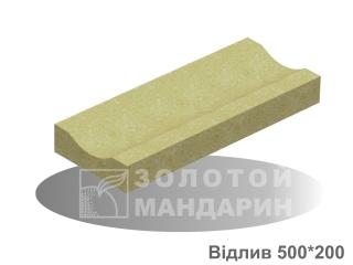 Картинка Водозлив 500*200*60 виробник Золотий Мандарин
