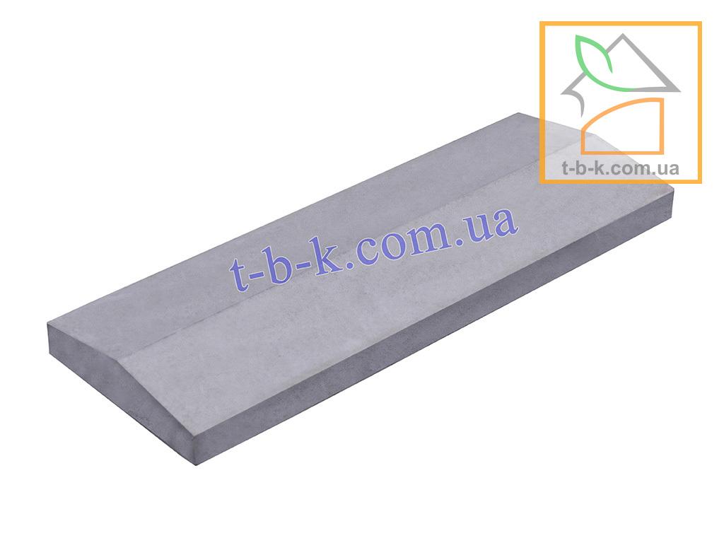 Парапет бетонный (кришка двухскатная) на забор ЧЗ 1000*250*50