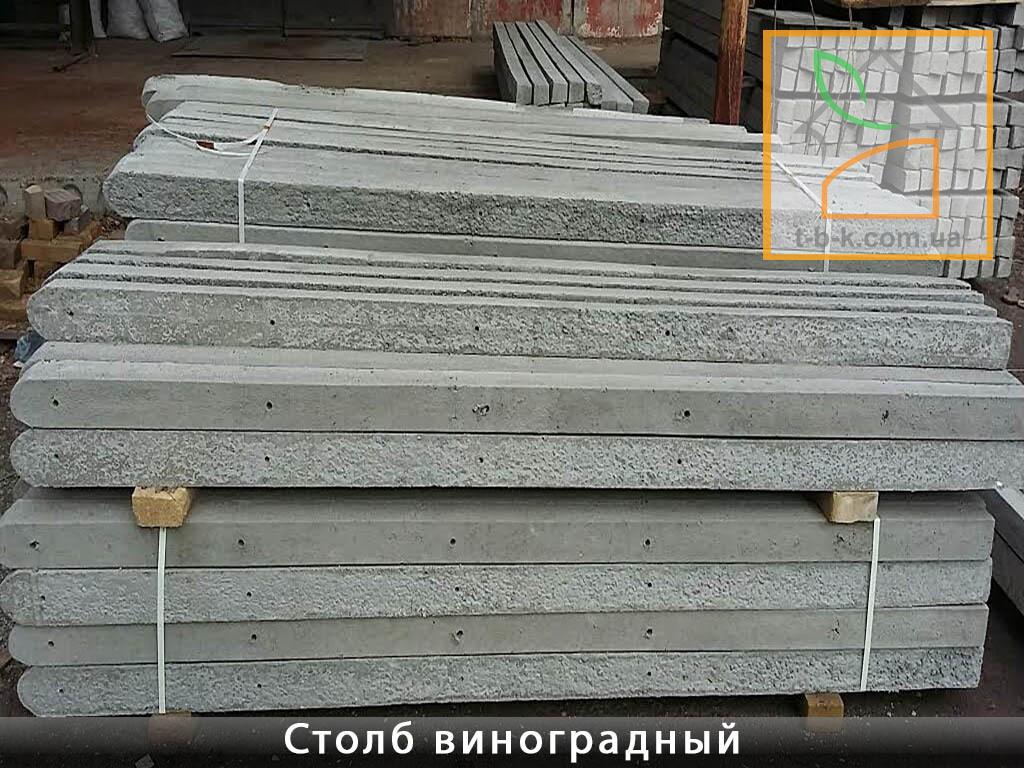 Столб бетонный ЧЗ 110*110*2800 для винограда и других с/х нужд и ограждений - Фото 1