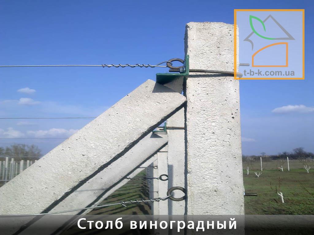 Столб бетонный ЧЗ 110*110*2800 для винограда и других с/х нужд и ограждений - Фото 6