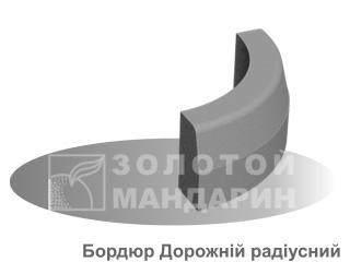 Бордюр дорожный радиусный R-05(90⁰) 150мм Золотой Мандарин