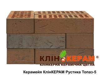 Картинка Кирпич лицевой клинкерный КлинКЕРАМ РУСТИКА Топаз-5 М350 производитель Керамейя