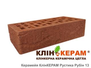 Картинка Кирпич лицевой клинкерный КлинКЕРАМ РУСТИКА Рубин-13 М350 производитель Керамейя