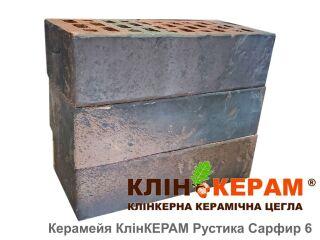 Картинка Кирпич лицевой клинкерный КлинКЕРАМ РУСТИКА Сапфир-6 М350 производитель Керамейя