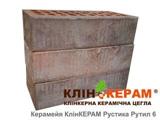 Картинка Кирпич лицевой клинкерный КлинКЕРАМ РУСТИКА Рутил-6 М350 производитель Керамейя