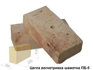 Картинка Кирпич огнеупорный шамотный ПБ 5 Купить Киев с доставкой по Украине
