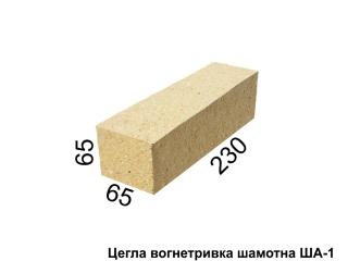 Картинка Кирпич огнеупорный шамотный ША 1 брусок Купить Киев с доставкой по Украине
