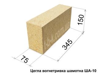 Кирпич огнеупорный ША-10, 345х150х65