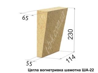 Кирпич огнеупорный ША-22, 230х114х65/55