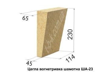 Кирпич огнеупорный ША-23, 230х114х65/45