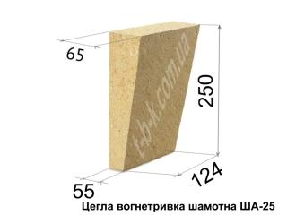 Кирпич огнеупорный ША-25, 250х124х65/55