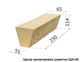 Кирпич огнеупорный ША-44, 230х114х65/55