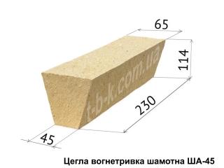 Кирпич огнеупорный ША-45, 230х114х65/45