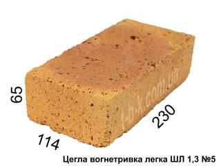 Кирпич огнеупорный легковес ШЛ 1,3 №5, 230х114х65