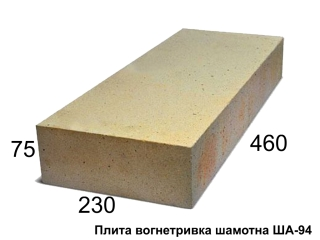 Плита огнеупорная ША-94, 460х230х75