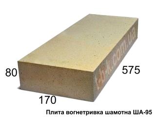 Плита огнеупорная ША-95, 575х170х80