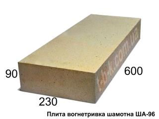 Плита огнеупорная ША-96, 600х2300х90