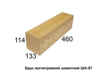 Картинка Брус огнеупорный шамтный ША-97 Купить Киев с доставкой по Украине