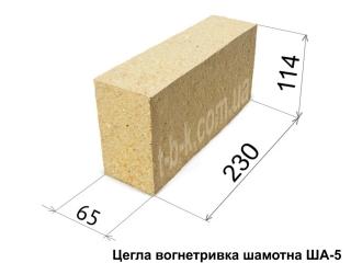 Кирпич огнеупорный ША-5 (2й сорт), 230х114х65